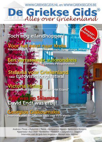 Cover Griekse GIds