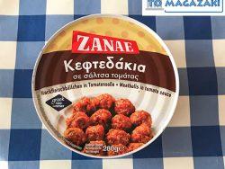 Zanae Keftedakia Griekse gehaktballetjes