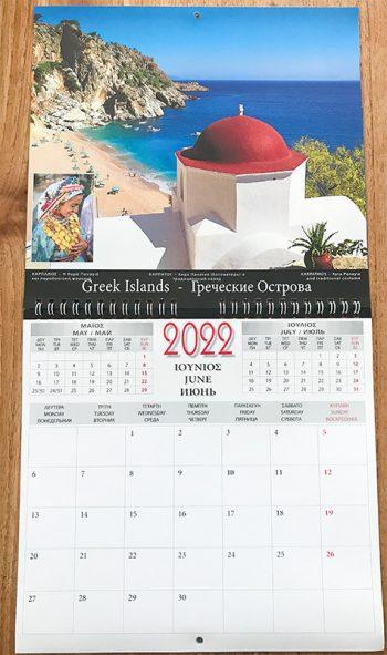 Griekse kalender